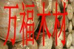张家港万福木材有限公司