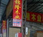 上海锦隆木业有限公司