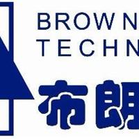 布朗科技发展有限公司