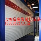 上海裕隆卷帘门厂