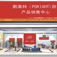 广州大鹏防水补强技术工程有限公司