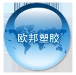 江苏欧邦塑胶有限公司
