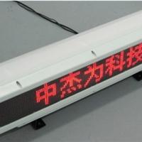 出租车LED显示屏深圳市中杰为科技有限公司