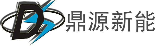 济南鼎源新能科技有限公司