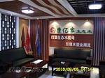山东省临沂市康亿家生态木有限公司