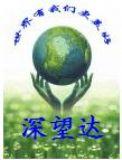 深圳市深望达防水补漏有限公司