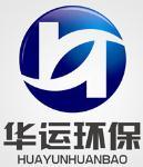 潍坊华运环保科技有限公司