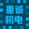 广州重诚机电设备有限公司