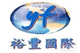 珠海市裕丰国际货运代理有限公司