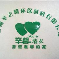 福州辛之馨环保材料有限公司