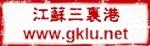 江苏三里港高空建修防腐有限公司
