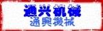 河北省任县通兴机械制造有限公司