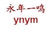 永年县一鸣紧固件制造有限公司