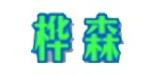 河北正定县桦森无塔供水设备厂