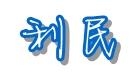 青州市利民塑料制品厂