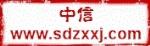 临朐县中信橡胶厂