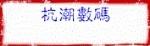 杭州杭潮数码科技有限公司