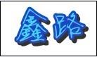 永年县鑫路标准件制造有限公司