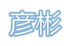 安平县彦彬五金网类制品厂
