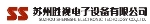 苏州胜视电子设备有限公司