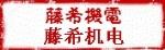 杭州藤希机电设备有限公司