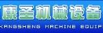 青州市康圣机械设备有限公司