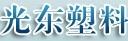 山东青州光东塑料灌浆机械厂