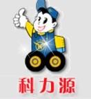 青州市科力源工贸有限公司