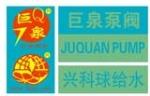 福州台江区兴科球给水自动化技术有限公司