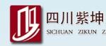 四川紫坤建筑装饰工程有限公司