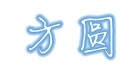 青州市方圆油脂机械有限公司