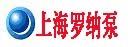 上海罗纳泵阀机械有限公司