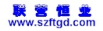 深圳市联营恒业科技有限公司