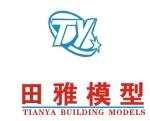 广州田雅模型艺术有限公司