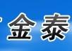 青州市金泰大棚保温被厂
