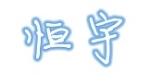 青州恒宇液压件厂