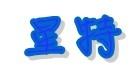 曲阳星特不锈钢雕塑有限公司