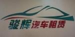 福州骏辉汽车租凭有限公司