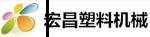 青岛市宏昌塑料机械厂