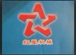 新河县红星机械厂