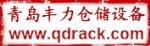 青岛丰力仓储设备有限公司