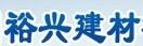 四川省裕兴建材有限公司