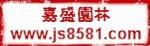 郑州市金水区嘉盛园林资材经营部