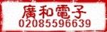 广州广和电子产品有限公司