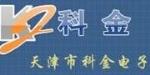 天津市科金电子技术有限公司
