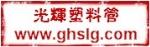 青州市光辉塑料管厂