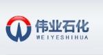 河南省伟业石化特油公司