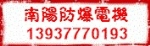 陕西新普南阳防爆电机有限公司