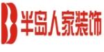 青岛半岛人家装饰工程有限公司