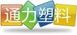石家庄桥东通力塑料制品供应站